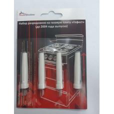 Комплект электродов (свечей розж., 4шт) GEFEST -1200,1300,3200,3300 (1100,3100 до 2004г.в.)