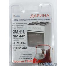 Набор сопел Дарина -GM441,442, SGM441,S1GM441 без термостата (сжиженный газ)